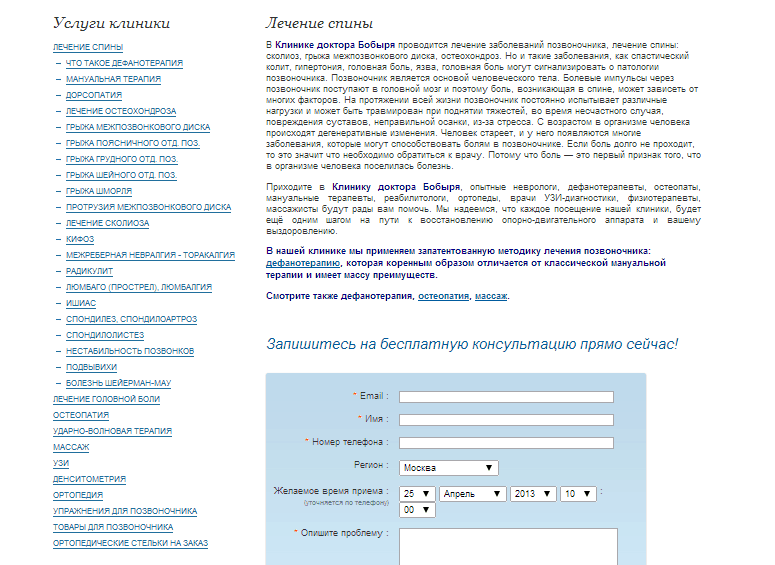 Образец идеальной структуры сайта