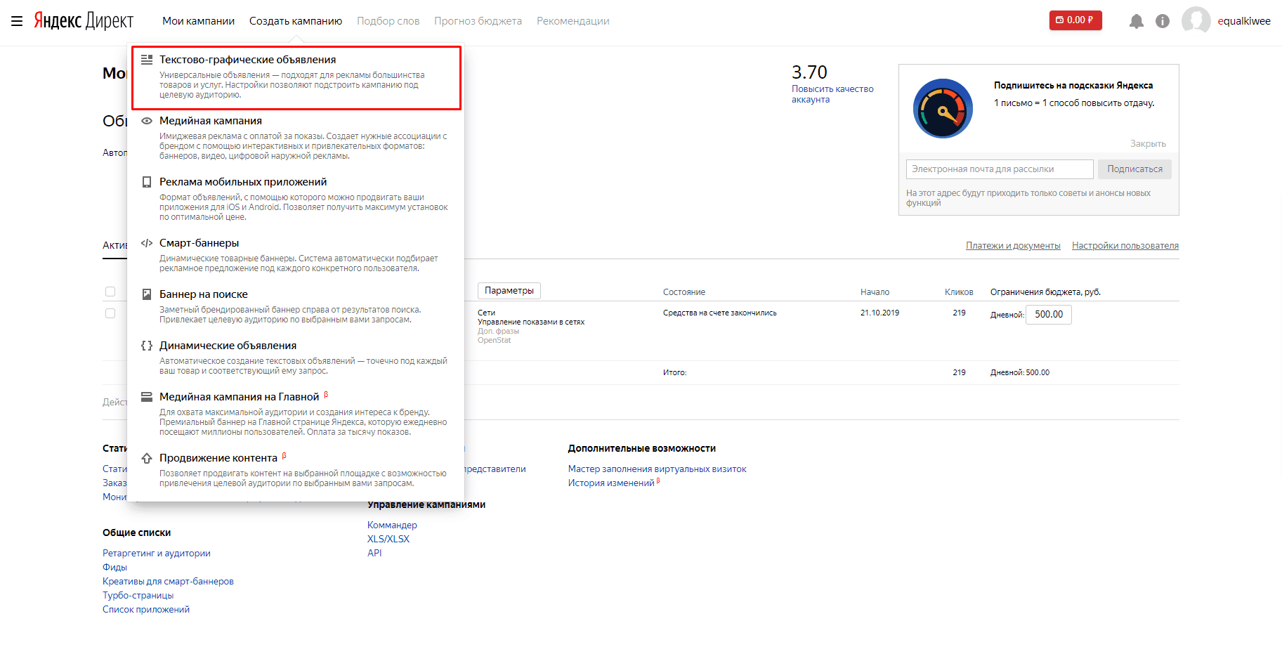 Текстово-графические объявления Яндекс Директ