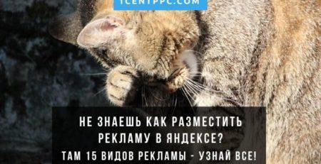 Как разместить рекламу в Яндексе