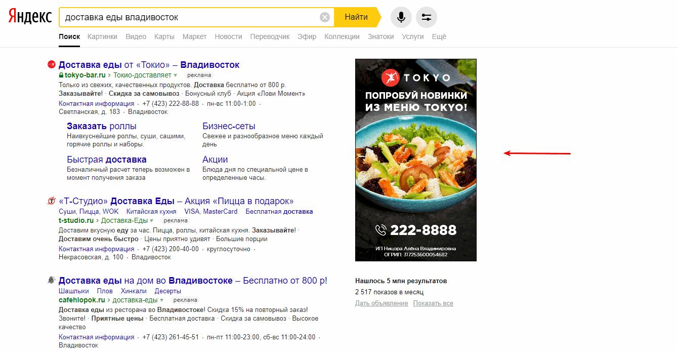 Баннер на поиске Яндекса