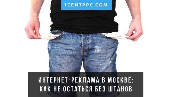 Интернет-реклама в Москве